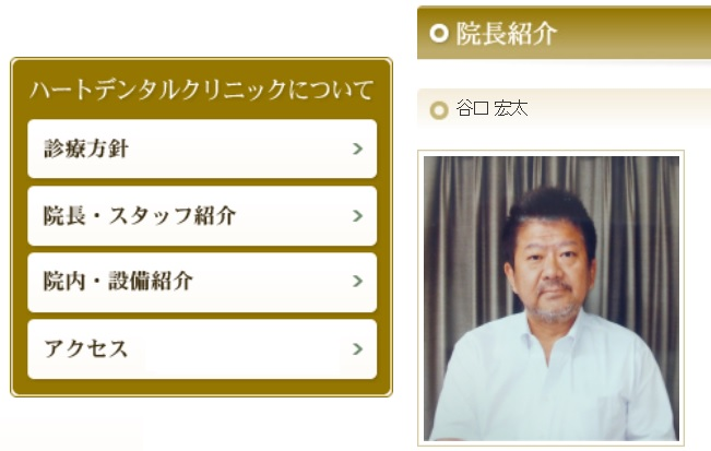 310谷口宏太君 ハートデンタルクリニック